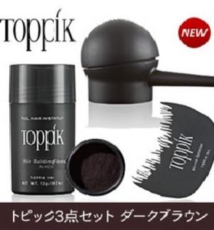 トピック/TOPPIK3点セット(ダークブラウン)